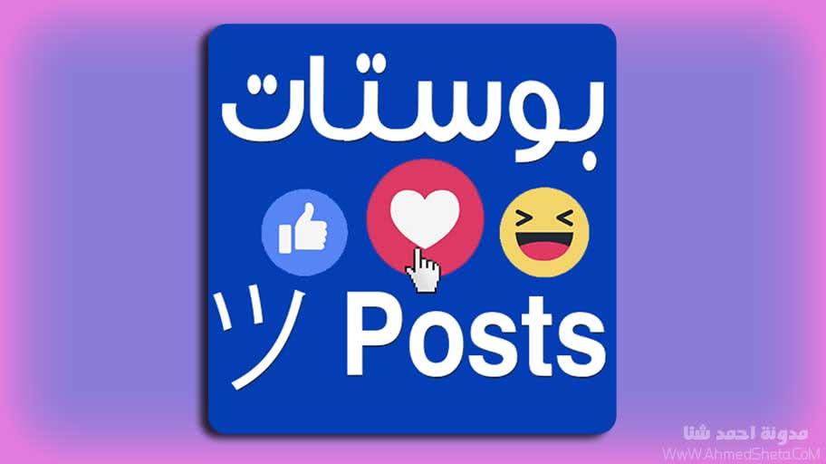 تحميل تطبيق بوستات Posts للأندرويد | أفضل تطبيق لمنشورات الفيسبوك 2019