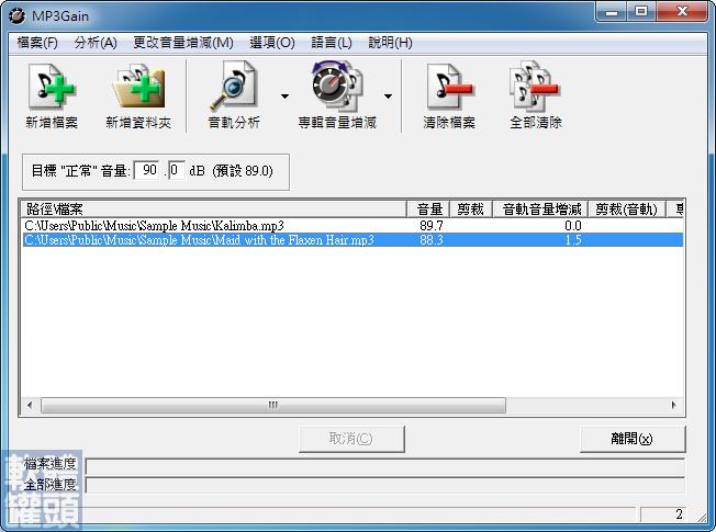 MP3Gain 1.3.4 繁體中文版 MP3音量調整軟體 - 軟體罐頭