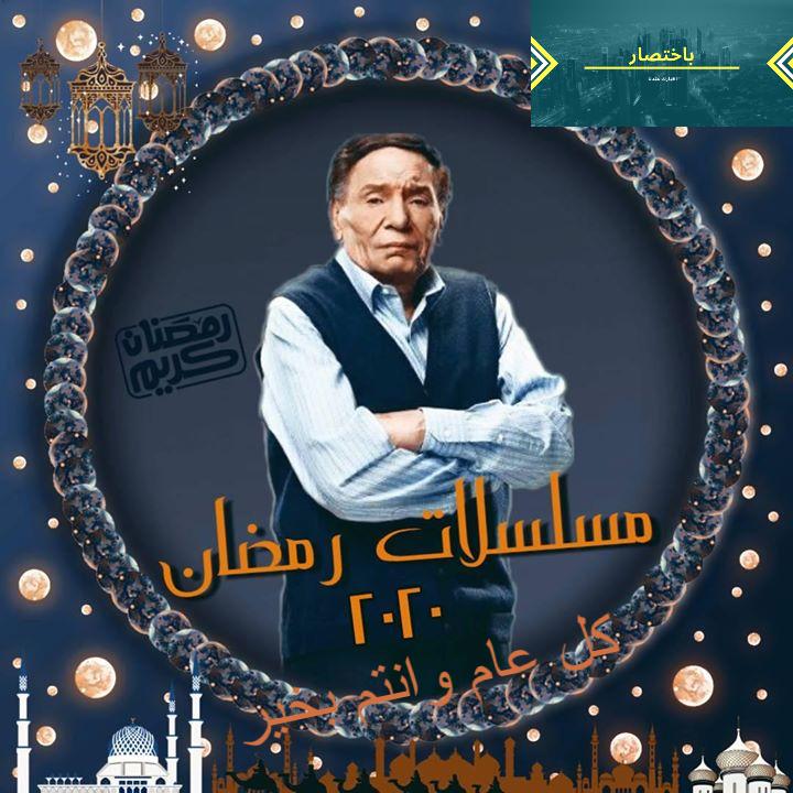 2020 مسلسلات رمضان مسلسلات رمضان