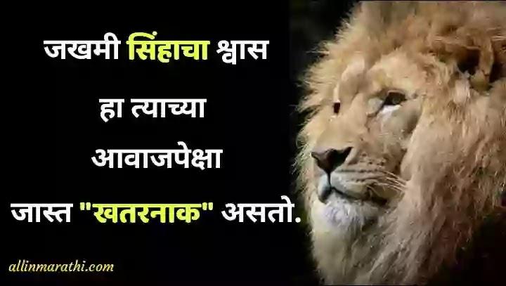 Latest Marathi Quotes