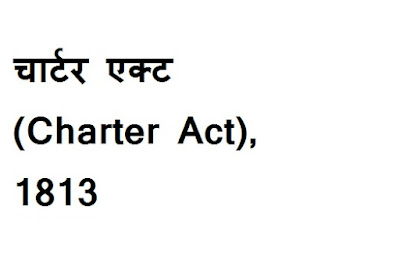Charter Act 1813 in Hindi