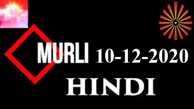 Brahma Kumaris Murli 10 December 2020 (HINDI)