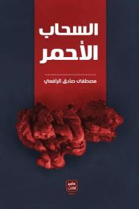 كتاب السحاب الأحمر