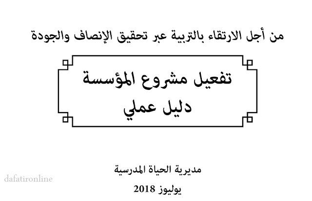 تفعيل مشروع المؤسسة 2018 -مديرية الحياة المدرسية