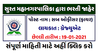SURAT MUNICIPAL CORPORATION RECRUITMENTS