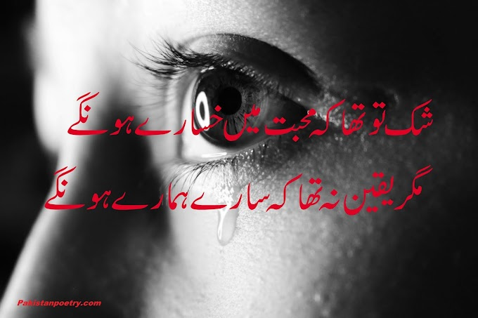Sad urdu poetry | 2line poetry