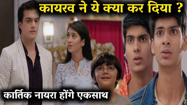 Good News : Kartik finally realize mistake with Kairav's crime Naira distressed  in YRKKH