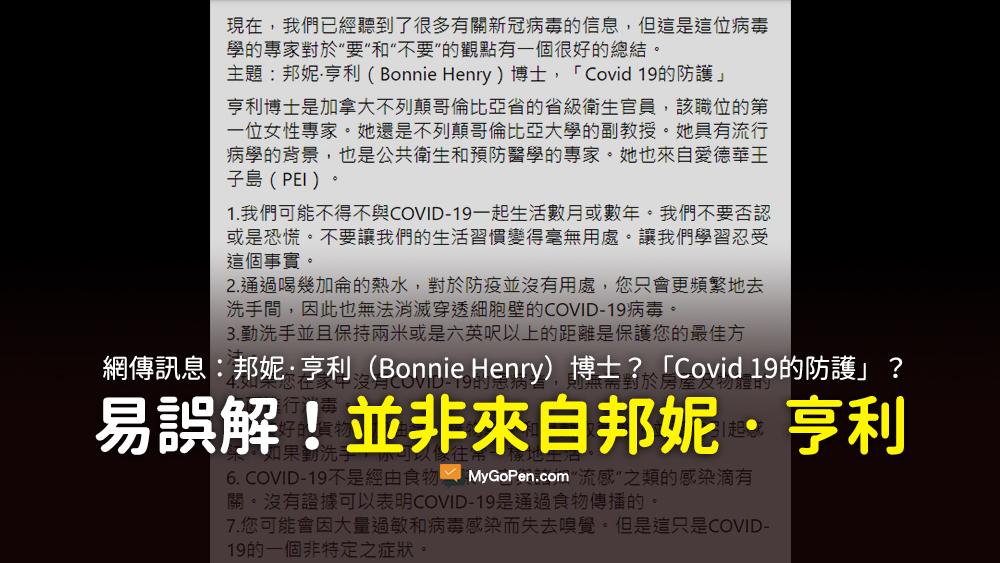 邦妮·亨利 Bonnie Henry 博士 Covid 19的防護