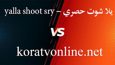 يلا شوت حصري yalla shoot 7sry بث مباشر مباريات اليوم اون لاين yallashoot