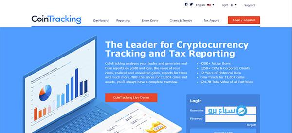 شرح اداة Coin Tracking  لمساعدتك في صعود في العملات الرقمية