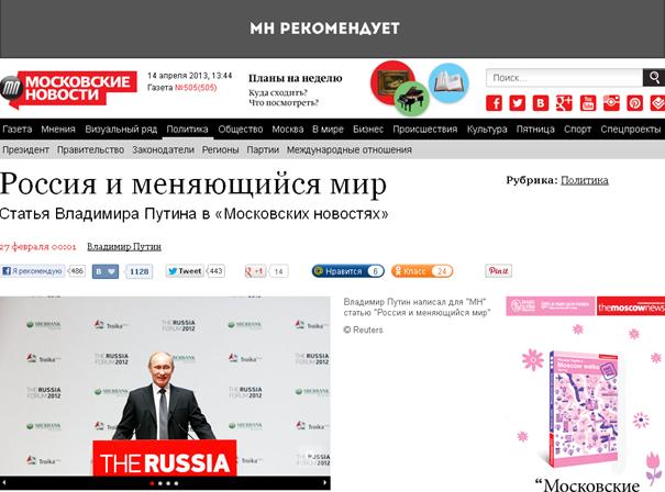 """Άρθρο Β. Πούτιν στην """"Φωνή Της Μόσχας"""" 27-2-2012"""