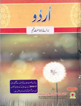 9th Class Urdu Text book by Punjab Textbook Board Lahore - Taleem 360°