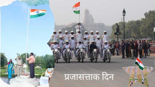 प्रजासत्ताक दिन #Republic Day- भारतातील ४० प्रसिद्ध सण आणि उत्सव | 40 Famous Festivals and Celebrations in India
