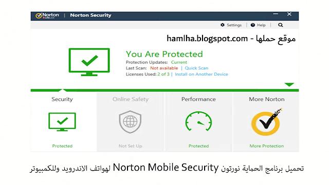 تحميل برنامج الحماية نورتون Norton Mobile Security لهواتف الاندرويد وللكمبيوتر - موقع حملها