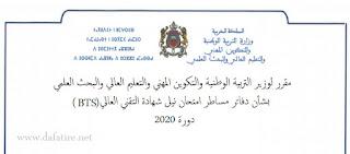 مقرر لوزير التربية الوطنية  بشأن دفتر مساطر امتحان نيل شهادة التقني العالي (BTS)- دورة 2020