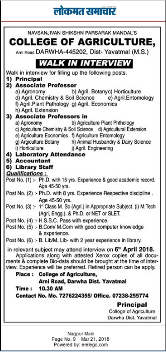 College of Agriculture, Yavatmal, M.S Recruitment for Library Staff