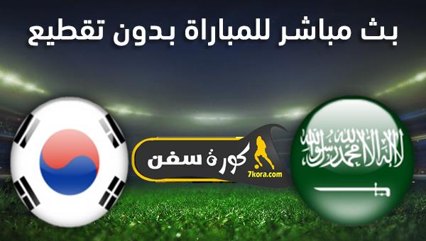 موعد مباراة السعودية وكوريا الجنوبية بث مباشر بتاريخ 26-01-2020 كأس آسيا تحت 23 سنة