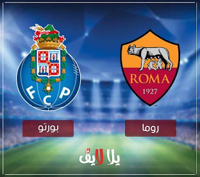 مشاهدة مباراة روما وبورتو بث مباشر اليوم ON في دوري ابطال اوروبا