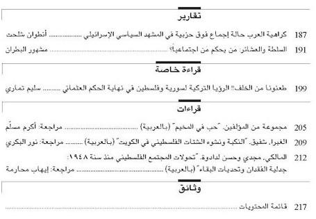 """مجلة الدراسات الفلسطينية  العدد 122، ربيع 2020  """"جرافة الصفقة"""""""