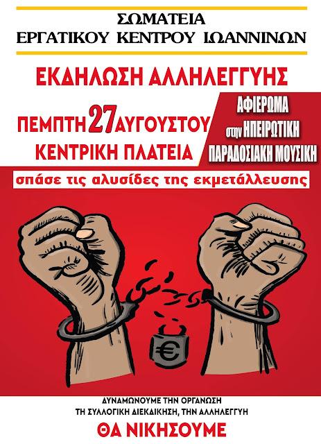 Γιάννενα: Σωματεία Εργ.Κέντρου Ιωαννίνων - Eκδήλωση Αλληλεγγύης Την Πέμπτη 27 Αυγούστου