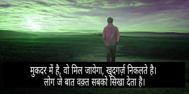 hindi shayari life