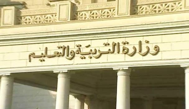 بيان اعلامى عاجل من وزارة التربية والتعليم بخصوص منحة رمضان للعاملين بها