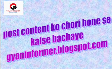 How can I protect my content from being copied? Post content copy hone se kaise bachaye