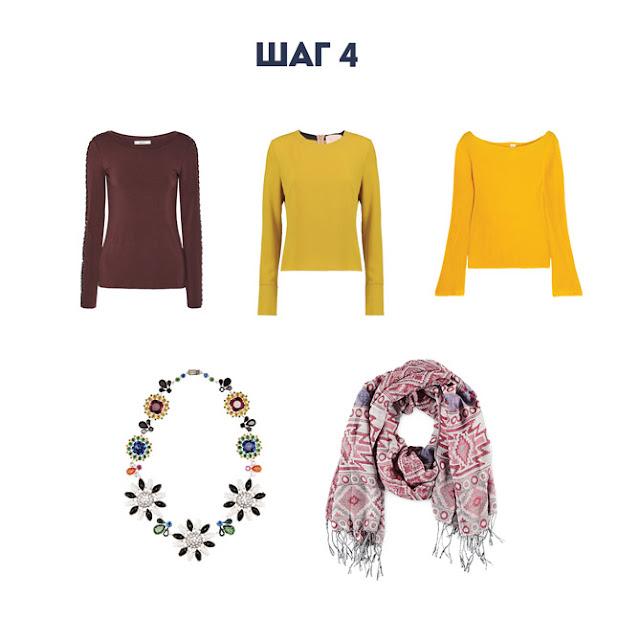 Бордовый и желтый топы, шарф и колье