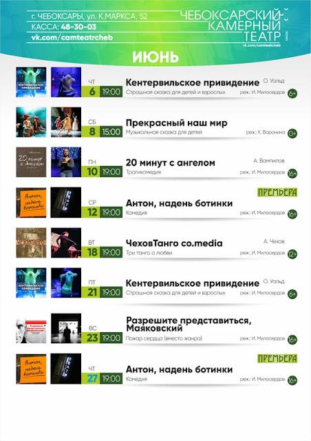 Афиша, репертуар Чебоксарского художественного театра - ИЮНЬ 2019