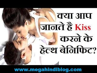 Kiss karane ke ye 10 fayade janoge to kiye bagair reh nahi paange