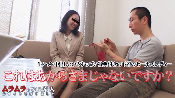 Muramura 112615_316 購入したら生ハメ・中出しというすっごい特典付きの下着のセールスレディーが家へやって来た!