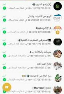 تحميل تطبيق فاست واتساب Fast WhatsApp اقوى نسخة ضد الفيروسات آخر إصدار .