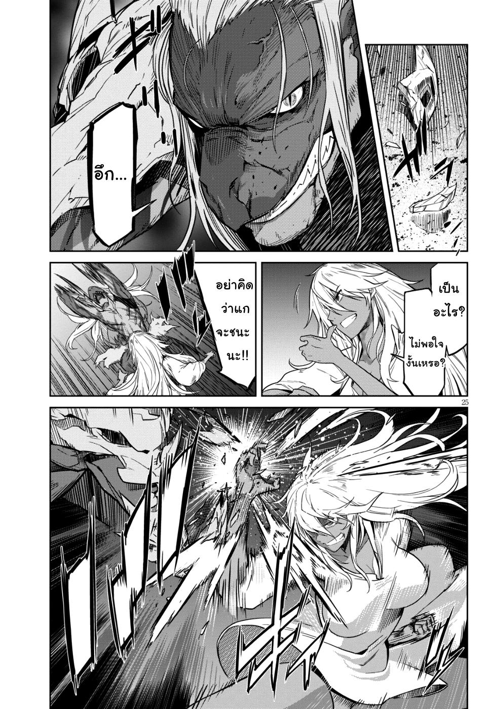 อ่านการ์ตูน Game obu Familia - Family Senki ตอนที่ 9 หน้าที่ 24