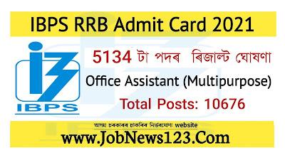 IBPS RRB Clerk Result 2021: