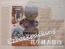 2020近鐵Pass:近鐵周遊券+KINTETSU RAIL PASS