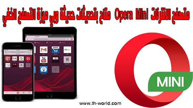 متصفح الانترنات .Opera Mini متاح بتحديثات حديثة وبي ميزة التصفح الخفي