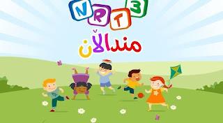 تردد قناة مندالان للاطفال NRT 3 Kids على النايل سات
