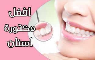 افضل دكتورة اسنان في الشرائع