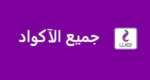 أكواد الخدمات المقدمة من شبكة المصرية للاتصالات WE