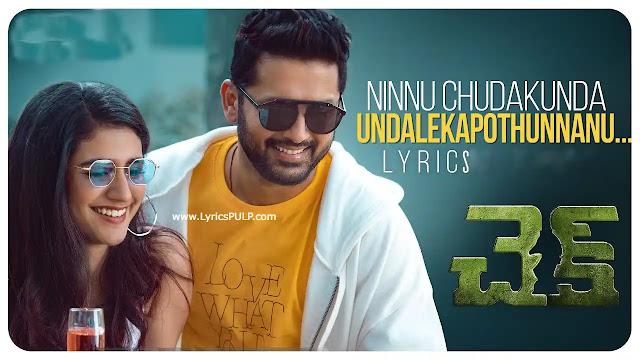 Ninnu Chudakunda Undalenu Song Lyrics - NITHIN'S CHECK MOVIE Telugu Movie Song - Haricharan, ShakthiSree Gopalan