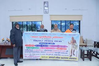 bharat-punarnirman-abhiyan