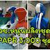 วช.หนุนเพิ่ม! ผลิตชุด PAPR 3,000 ชุด มอบ รพ.และบุคลากรทางการแพทย์ ป้องกันโควิด-19 ต่อเนื่อง