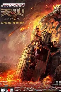 فيلم Skyfire 2019 مترجم اون لاين