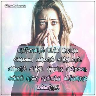 கண்ணீர் ஸ்டேட்டஸ்