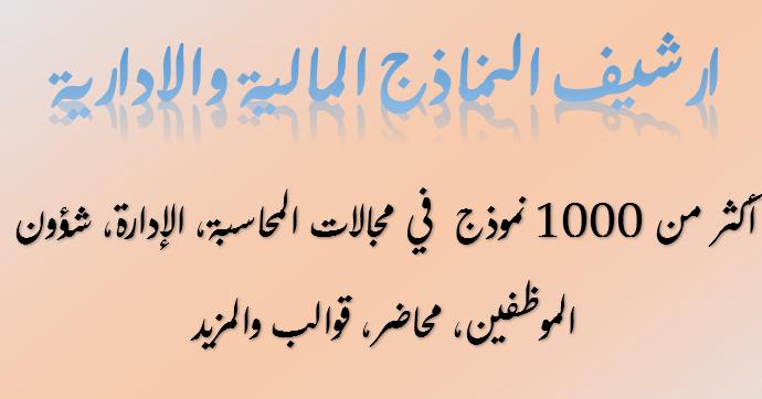اكثر من 1000 نموذج جاهز للتحميل اكسيل وورد وpdf Al Mo7aseb Al Mo3tamad