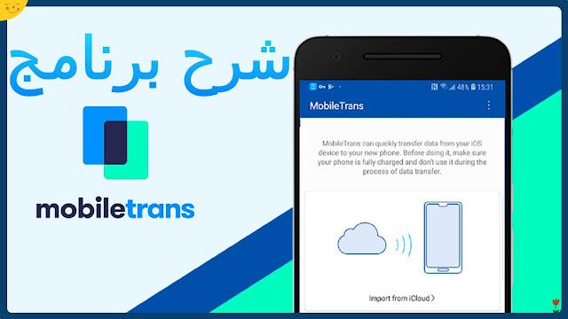 شرح برنامج MobileTrans