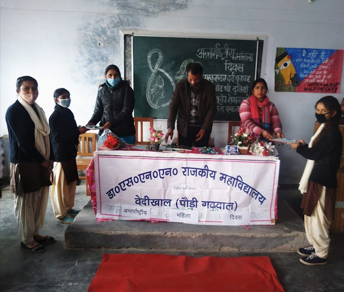 अंतरराष्ट्रीय महिला दिवस के अवसर पर सांस्कृतिक कार्यक्रम एवं विचार गोष्ठी