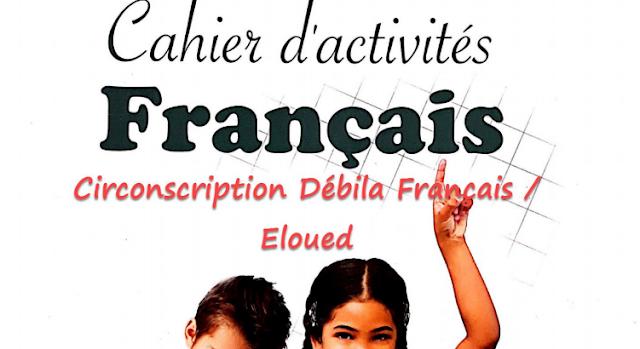 دفتر الانشطة في اللغة الفرنسية للسنة الخامسة ابتدائي الجيل الثاني