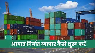 आयात निर्यात व्यापार हिंदी में 2021 | export import business ideas in Hindi