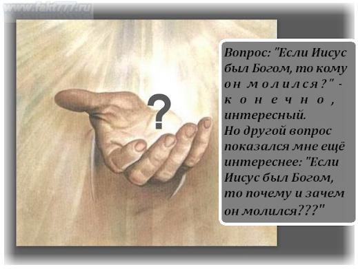 Троица - библейское ли это учение? (продолжение 4) - Страница 17 Jw9